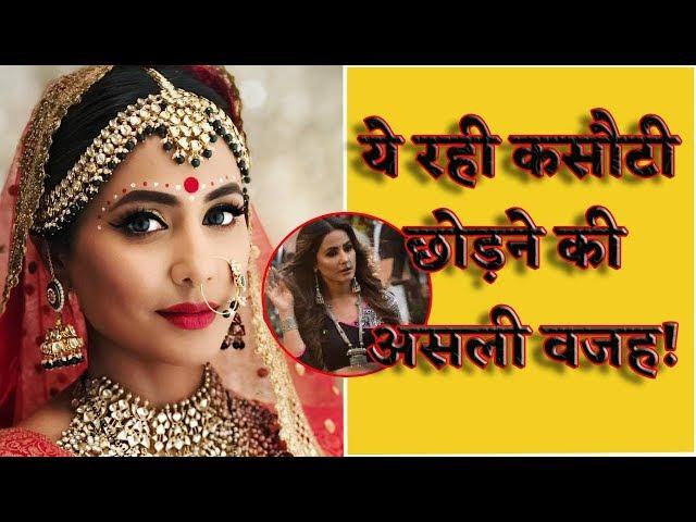 Hina Khan के Kasautii Zindagii Kay छोड़नी की असली वजह| Parth Samthaan & Erica Fernandes