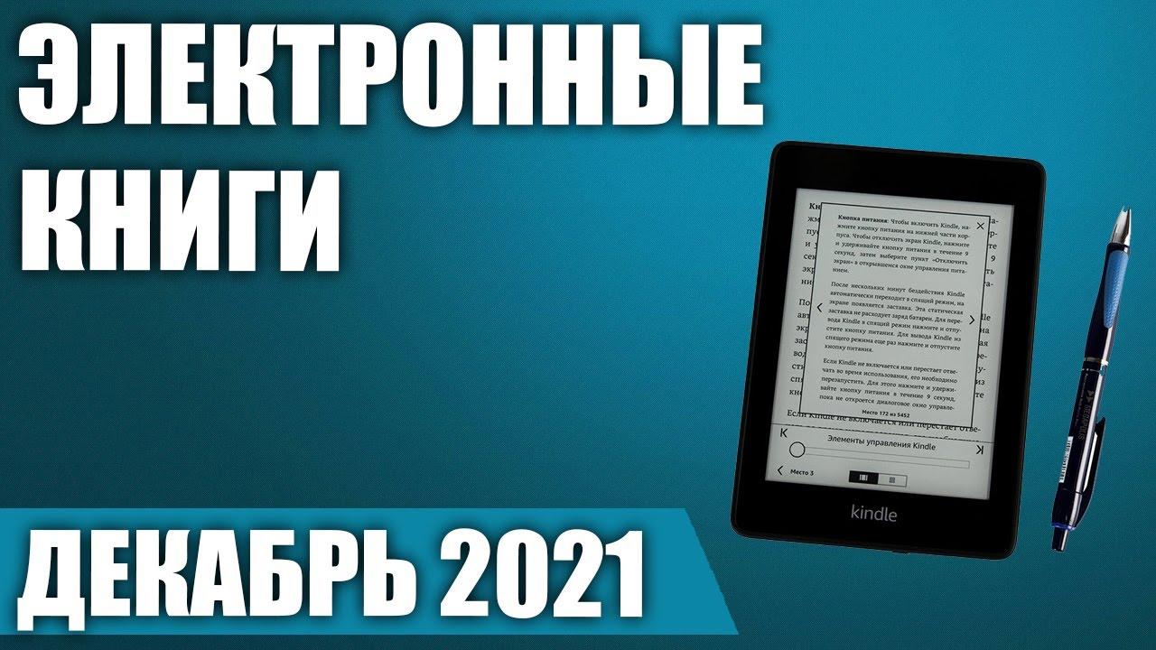 ТОП—7. Лучшие электронные книги. Июнь 2021 года. Рейтинг!