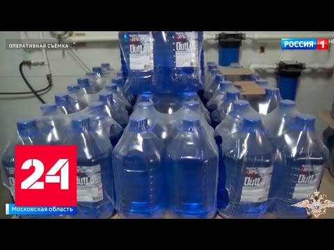 В Подмосковье обнаружили крупный подпольный цех по производству незамерзайки - Россия 24
