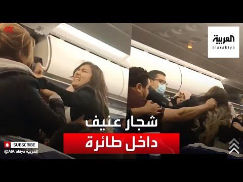 """مشاهد لـ""""خناقة عنيفة"""" داخل طائرة تونسية"""