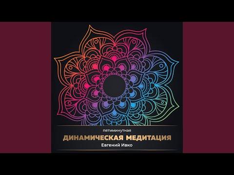 Пятиминутная динамическая медитация