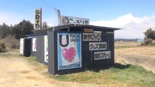 こっそり堂 a sort of porn shop in Japan