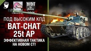 Bat Chat 25t AP - Эффективная тактика на новом СТ! - Под высоким КПД №64 от Johniq [World of Tanks]