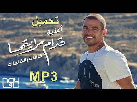 تحميل اغنية بعترف عمرو دياب