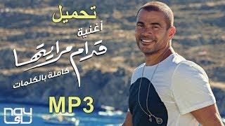 تحميل اغنية قدام مرايتها عمرو دياب
