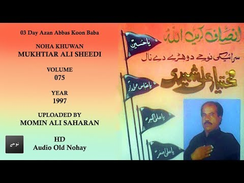 03 Day Azan Abbas Koon Baba - Mukhtiar Ali Sheedi Nohay - 1997_HD