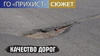 В Никополе обследовали качество дорожного покрытия