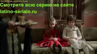 Кесем султан 2 сезон 40 серия на русском языке