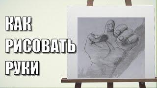 Как рисовать руки карандашом при помощи картинной плоскости  и видоискателя(Очередной урок по книге Бэтти Эдвардс -