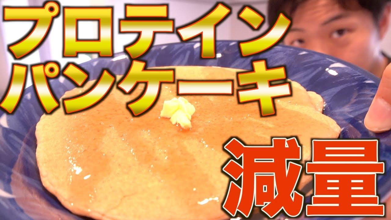 【ダイエット】プロテインパンケーキを作ったらイケすぎてた【プロテインスイーツ】