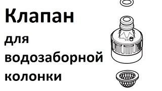 РоботунОбзор: Запасной клапан для водозаборной колонки Gardena