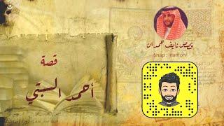 نآيف حمدان - قصة احمد السبتي