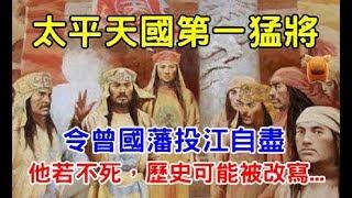 太平天國第一猛將,令曾國藩投江自盡,他若不死,歷史可能被改寫...!【楓牛愛世界】