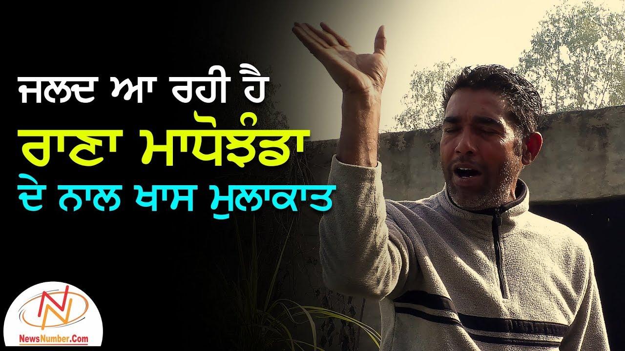 Coming Soon Interview Of Lyricist Rana Madho Jhanda With Bittu Chak Wala Rang Punjab De Youtube