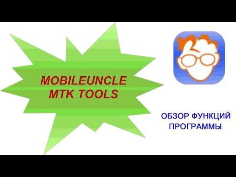 Mobileuncle Tools обзор приложения