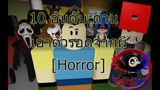 10 อันดับ:ด่านRobloxเอาตัวรอดจากผี [Horror]
