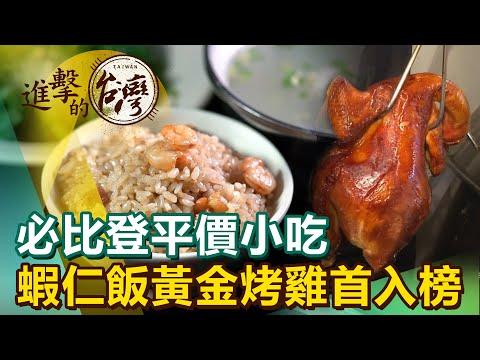 必比登平價小吃 蝦仁飯黃金烤雞首入榜《進擊的台灣》第393集|徐世珍