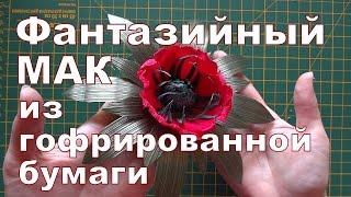 МАК из гофрированной бумаги видео МК. ДЕЛАЙ ДЕКОР!(В этом видео я хочу показать, как сделать мак из гофрированной бумаги. Это подробный видео мастер-класс,..., 2016-06-06T13:09:35.000Z)