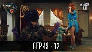 Сказки У / Казки У - 2 сезон, 12 серия | Молодежная комедия 2016
