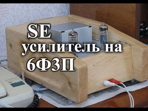 видео: Простой ламповый усилитель на 6ф3п. (обзор, схема, внутренности)