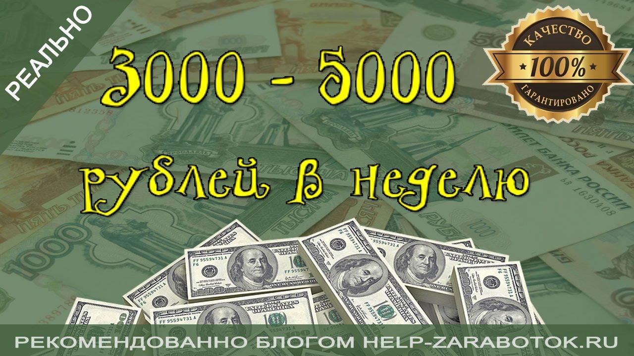 Заработать в интернете 5000 рублей за неделю заработать деньги в интернете платный опрос
