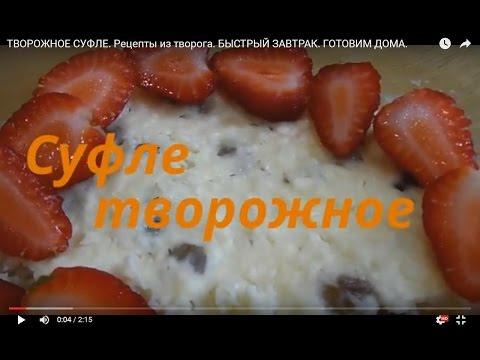 Блюда из творога -