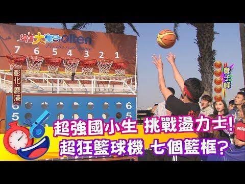 【綜藝大集合】彰化鹿港 2019.02.24 │福爾血糖機