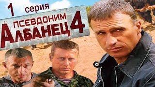 Псевдоним Албанец 4 сезон 1 серия