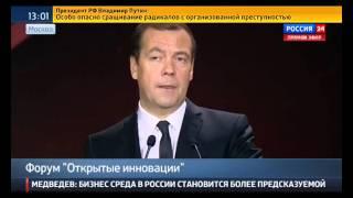 Выступление Дмитрия Медведева на форуме «Открытые инновации» 2015