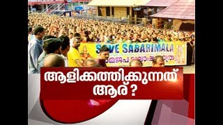 CM's conciliation attempt fails in Sabarimala Issue | News Hour 7 Oct 2018