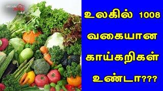 உலகில் 1008 வகையான காய்கறிகள் உண்டா.? | 1008 Vegetables | Britain Tami Bhakthi