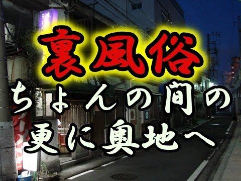 【裏風俗街】黄金町ちょんの間を徘徊するわよその2 Yokohama Koganetyo Tyonnoma Adventure the night city【夜の町を徘徊チャンネル】