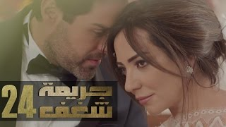 Jareemat Shaghaf Episode 24 - مسلسل جريمة شغف الحلقة 24