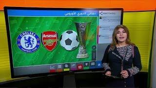 مباراة نارية بين تشيلسي وأرسنال في نهائي الدوري الأوروبي