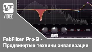 FabFilter Pro-Q - Продвинутые техники эквализации / Advanced EQ'ing techniques