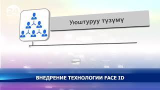 Внедрение технологии face ID - Новости Кыргызстана