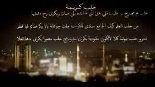 أغنية حلب كريمة للفنان إسماعيل تمر