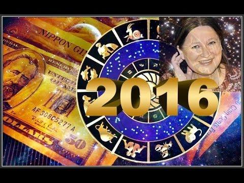 Гороскоп на 2016 год -