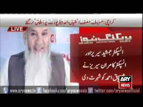 Ary News Headlines 18 November 2015  - Writer Ishtiaq Ahmed passes away