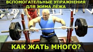 Как жать много? Вспомогательные упражнения для жима лёжа. Секреты успеха от Николая Корниенко