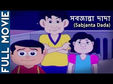 Sabjanta Dada {HD} - Popular Bengali Movie - Superhit Bengali Animation Film