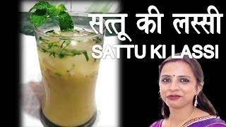 Sattu Ki Lassi सत्तू की लस्सी