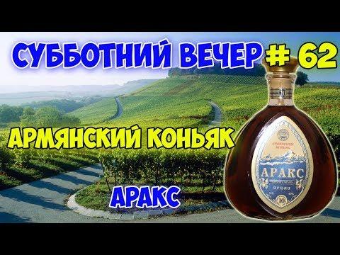Армянский коньяк Аракс