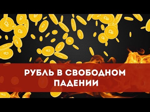 Экстренный выпуск программы Финансовый хаос. Рубль в свободном падении