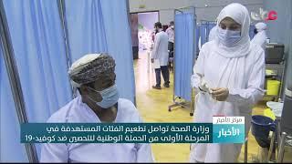 وزارة الصحة تواصل تطعيم الفئات المستهدفة في المرحلة الأولى من الحملة الوطنية للتحصين ضد كوفيد 19