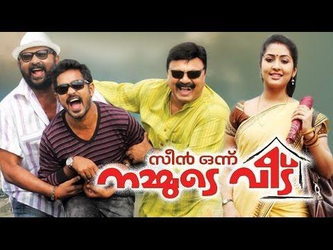 Scene Onnu Nammude Veedu Full Malayalam Movie 2012 I Navya Nair, Thilakan | New Malayalam Movies