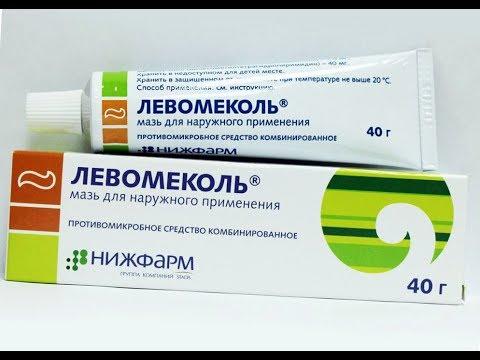 ФАРМАЦЕВТЫ ЭТО СКРЫВАЮТ! ЛЕВОМЕКОЛЬ - УНИВЕРСАЛЬНОЕ СРЕДСТВО ЗА КОПЕЙКИ ОТ МНОГИХ БЕД | универсальное | фармацевты | левомеколь | средство | скрывают | лекарств | therelizzzstudio | копейки | многих | therelizzz