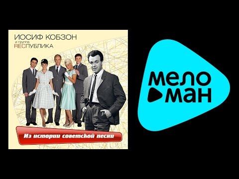 Малиновый звон - Главное, ребята - ИОСИФ КОБЗОН и группа РЕСПУБЛИКАиз YouTube · С высокой четкостью · Длительность: 49 мин38 с  · Просмотры: более 7.000 · отправлено: 5-3-2015 · кем отправлено: MELOMAN MUSIC