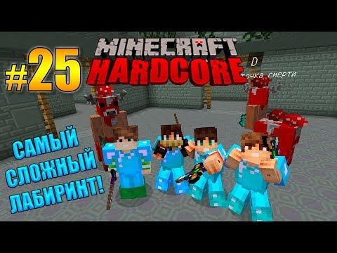 СУПЕР ХАРДКОР #25 НЕПРОХОДИМЫЙ ЛАБИРИНТ МИНОТАВРОВ! МАЙНКРАФТ С МОДАМИ! MINECRAFT MODS!