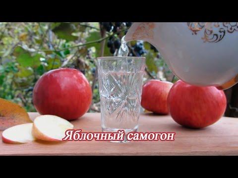 Как сделать самогон из яблок Секреты и советы 50